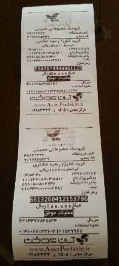 Ticket recarga SIM Irancell